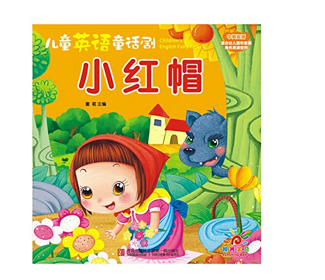 Worksheets English Childrens Small Storys 6 booksset chinese english bilingual childrens picture book short stories for toddlers and kids in books from office s