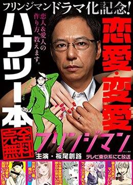 《边缘人》2017年日本喜剧电视剧在线观看