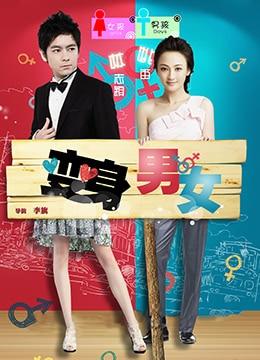 《变身男女》2012年中国大陆剧情,爱情,奇幻电影在线观看