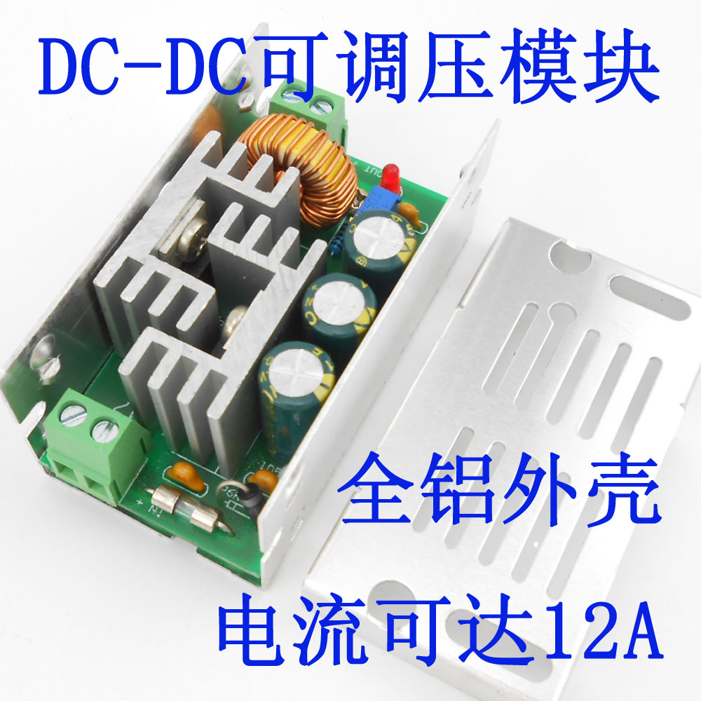 DC-DC high power low ripple 12A adjustable voltage regulator module high efficiency on board voltage regulator freeshipping dc motor speed regulator pwm adjustable voltage stability module