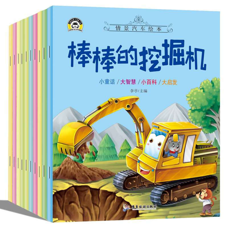 New Hot 10pcs/lot Children's Engineering Vehicle Story Picture Books Excavator / Crane/Mixer/dump Truck Car Cognition Books
