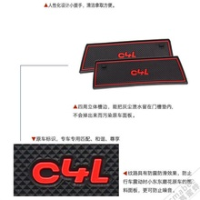 FOR Citroen C4L 2013-2015 Silica gel Gate Slot Pad /Non-Slip Interior Door Mat 11pcs C4L Cup Mats