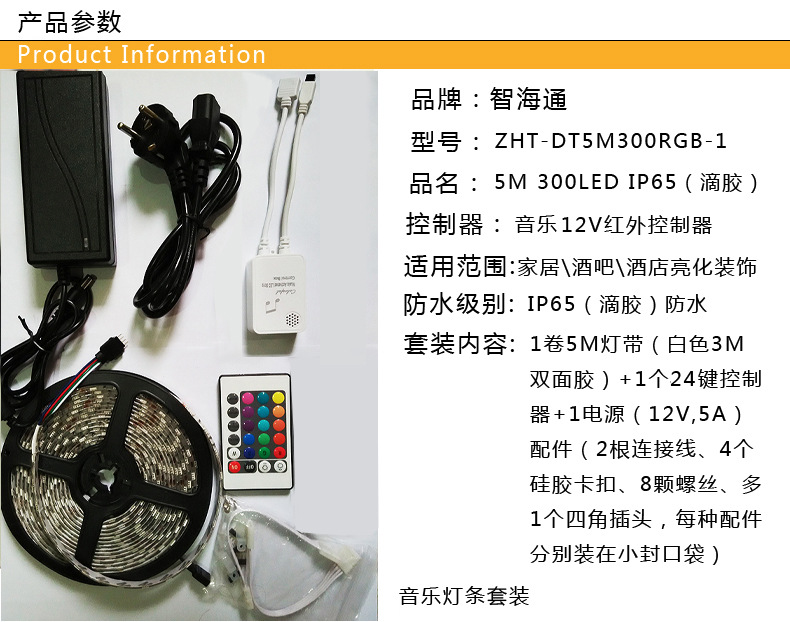 RGB 7 Color Light Bar Controller Led Lamp with Smart Phone Wifi Fan Controller Infrared Remote Control 24 Key.