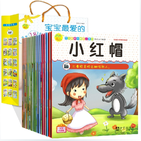 18pcs Ugly Duckling Three Little Pigs Little Red Riding Hood Fairy Tale Classic Bedtime Story Book Illustrated Books Collection