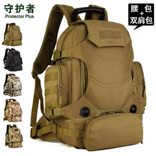 40L multifunction Molle rucksack Outdoor backpack shoulder bag military tactics vacantly color mountaineering  A3178~x