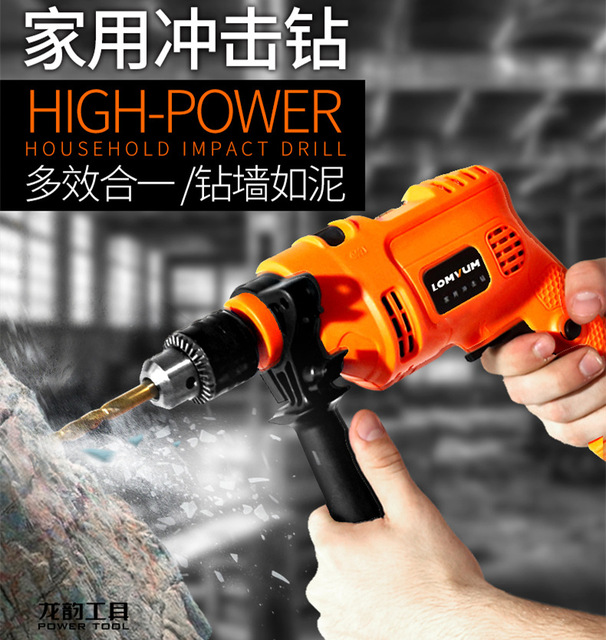 LongYun electric drill household impact drill 220v multi-function pistol drill wall screwdriver gun light hammer powder tools 5