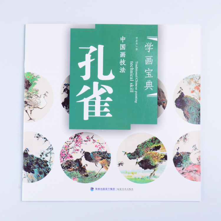 Freehand Painting Techniques Of Chinese Painting Book : How To Paint Peacock