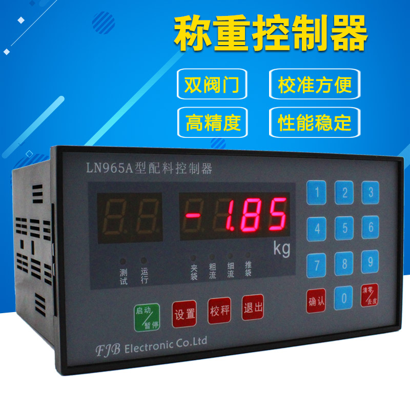 LN965 Packing Machine Weighing Controller Valve Mouth Packer Packing Equipment Weighing Instrument