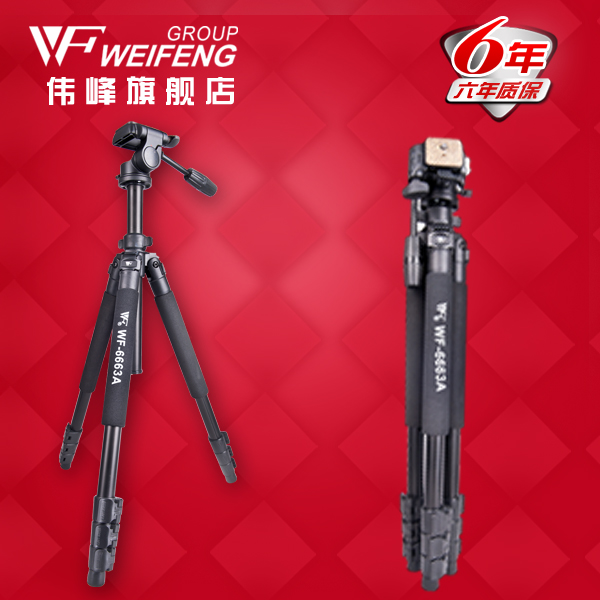 DHL GOPRO Weifeng wf6663a magnesium aluminum alloy wf-6663a tripod slr digital camera holder portable tripod wholesale dhl gopro benro a2192tb1 tablet series travel portable tripod aluminum tripod kit wholesale