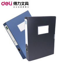 "Deli A4 file box plastic 3"" Thickness 0.95mm back 55mm size:A4 31.5X23.7X5.5CM  information box 5603 Colors:black blue"