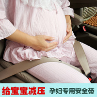 1pc Car Pregnant Safety Protection Seat Belts Women Care Moms Belly Adjustable Belt Drive Maternity Safety Seatbelt Auto Belt