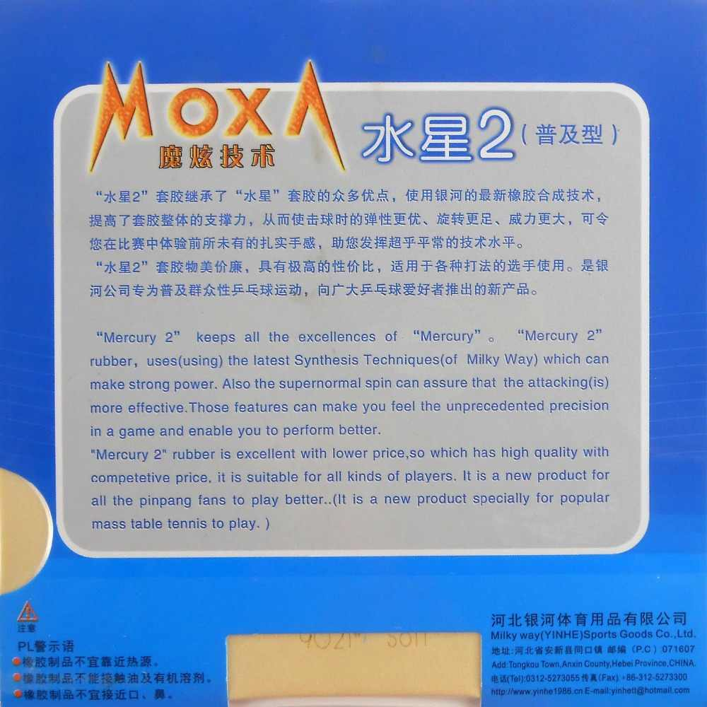 Galaxy  Milky Way  Yinhe Mercury II Pips-In Table Tennis PingPong Rubber With Sponge