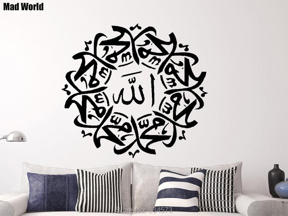 Aliexpress.com : Buy Mad World Allah Muhammad Islamic Wall Art Stickers  Wall Decal Home DIY Decoration Removable Room Decor Wall Stickers From  Reliable Wall ... Part 82