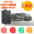 EST710 car ECU/OBD simulator /OBD development and testing tools / car networking development / aging test