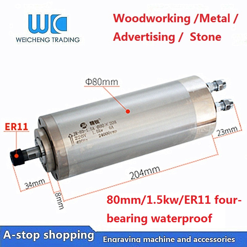JR80mm Waterproof engraving machine spindle <font><b>motor</b></font> <font><b>2</b></font>.<font><b>2</b></font> <font><b>KW</b></font> water-cooled 80 electric spindle 800W 1.5 <font><b>KW</b></font>/3 .<font><b>2</b></font> <font><b>KW</b></font>/5 .5 <font><b>KW</b></font> image