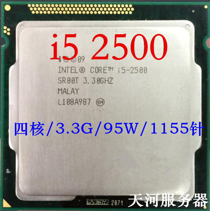 I5-2500 quad-core official version of the chip CPU 1155 pin warranty for one year