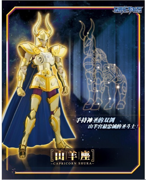 Offerta speciale LC Capricorn Shura action figure di Saint Seiya Myth Cloth Ex Oro pvc toy model kit di montaggio lc model toys saint seiya cloth myth ex gold saint capricorn shura action figure classic collection toys brinquedos