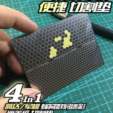 Steel Groove Type Cellular Digital Camouflage Masking Tape Cutting Pads Two Sides Spray Model Making Tools
