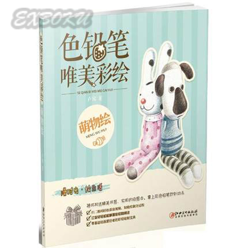 141Page Chinese Colored Pencil Lovely Cute Small articles Painting Art Book141Page Chinese Colored Pencil Lovely Cute Small articles Painting Art Book