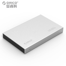 ORICO 2518S3 2.5 inch USB3.0 hard disk box sata3.0 notebook mobile SSD hard disk box all aluminum