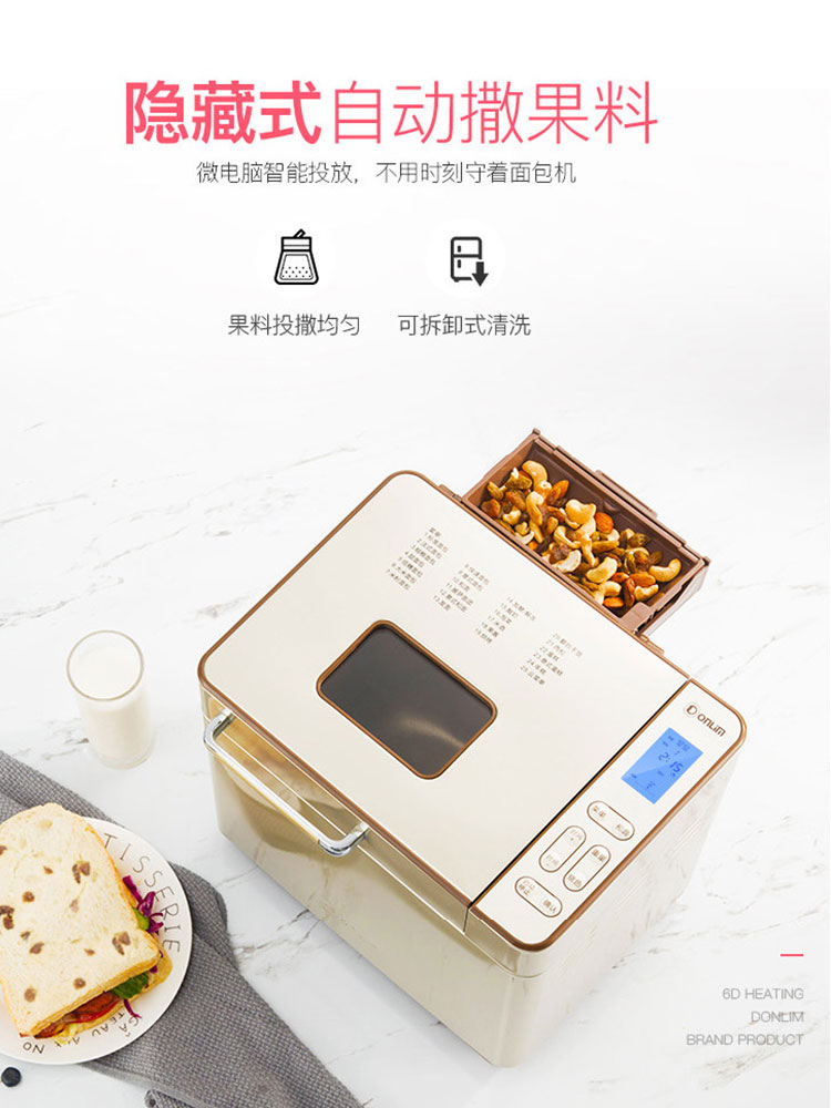 Bread Maker DL-TM018 Toaster Household Automatic Multi-functional Smart Toast Breakfast Floss Kneading Dough Machine 3