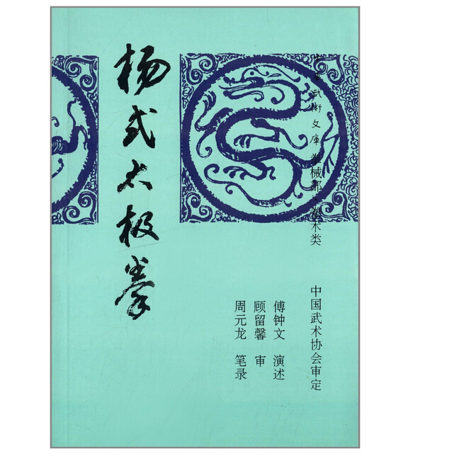 chinese Traditional Culture Book Yang Tai Chi Taijiquan Book For Learning Chinese Kung Fu Starter Learners Office & School Supplies