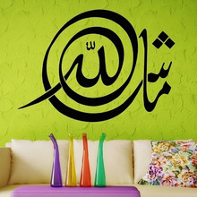 Allah Muslim Art Islamic Calligraphy Wall Stickers Vinyl Decal Removable Hot Sales Wall Decals
