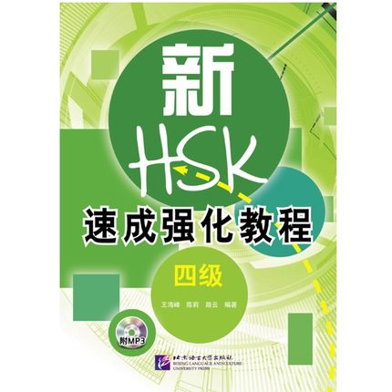 Chinese Mandarin textbook learning Chinese--The new HSK Speed Intensive Course Level 4 (with CD) learning chinese with me an integrated course book chinese character mandarin textbook