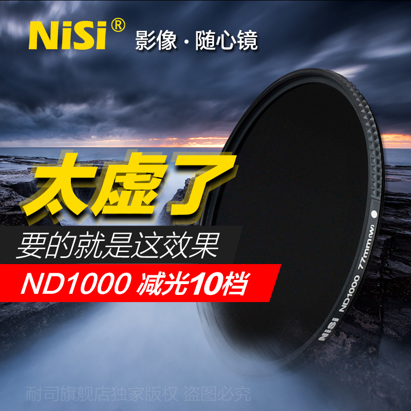 NiSi 52mm ND1000 Ultra Thin Neutral Density Filter 10 Stop for Digital SLR Camera ND 1000 52mm Slim Lens Filters For 50-500mm бленд mennon 1 8d 52mm 50