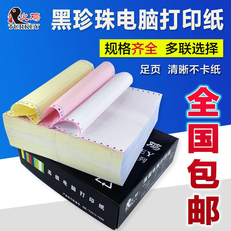 241-3 layer computer printing paper dot matrix paper 500 sheets   fonksiyonlu rende