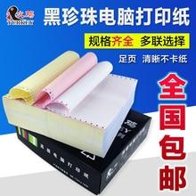 3-ply carbonless computer form printing paper for dot matrix printer  800 sheets  167sets