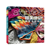 Home Blanket Fabric Hook Exquisite Beyond Compare Cushion Blanket Cushion Knitting Book