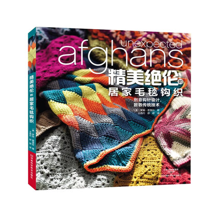 Home blanket fabric hook exquisite beyond compare / Cushion, blanket, cushion, knitting book compare cheap