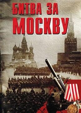 《莫斯科保卫战》1985年俄罗斯,捷克斯洛伐克,德国,越南剧情,战争电影在线观看