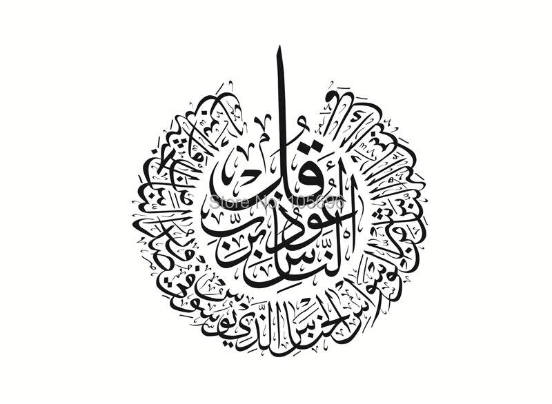 Moslem home decor islam art islamic calligraphy Allah islam decal SE29 Muslim wall sticker 55*60cm Removable line art