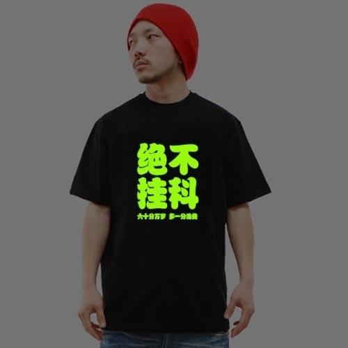 Men's clothing luminous light emitting T-shirt short-sleeve shirt