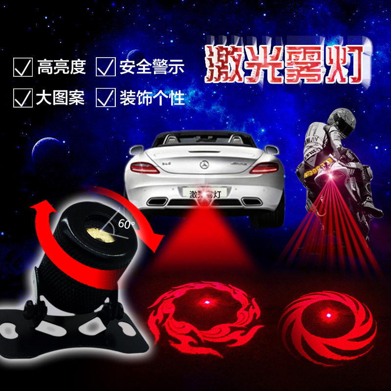 Automobile motorcycle laser fog light anti rear end collision decorative lights warning lamp LED car tail light paired ol jt03 led automobile tail light