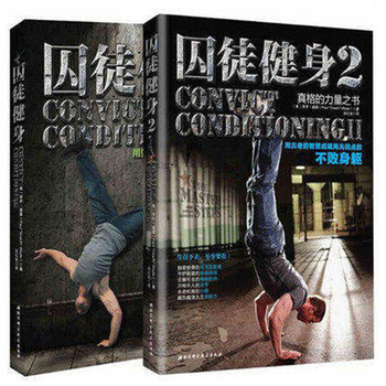 2PCS libros color book Prisoner Fitness 1 books coloring books for adults No equipment fitness training libros