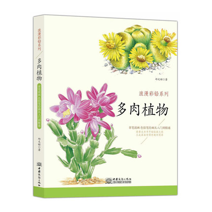 Chinese Color Pen Pencil Drawing book about plant and flowers chinese art techniques Painting Book textbook chinese color pencil drawing succulent plants painting art book