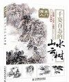 Китайский пейзаж живопись для начинающих китайская художественная книга легко выучить китайский gongbi живопись