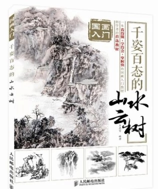 Chinese landscape painting for beginners Chinese art book easy learn Chinese gongbi painting chinese basic drawing book how to learn to draw a chinese painting skills for landscape flowers fruits