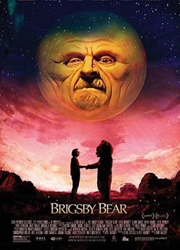 《布里斯比熊》2017年美国剧情,喜剧电影在线观看