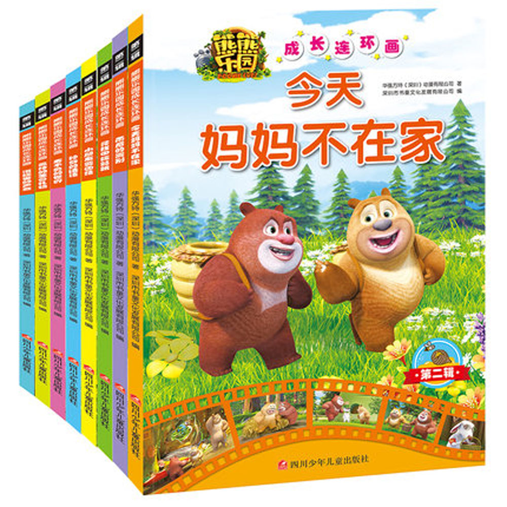 6 books/set xiong xiong le yuan Cartoon Chinese language picture book for children kids Student Learning Books 6 books/set xiong xiong le yuan Cartoon Chinese language picture book for children kids Student Learning Books
