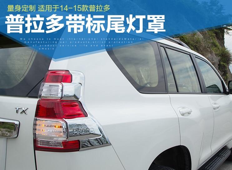 Accessoires de chrome automatique, garniture de couvercle de feu arrière pour Toyota Land Cruiser Prado 2014, chrome ABS, 2 pc
