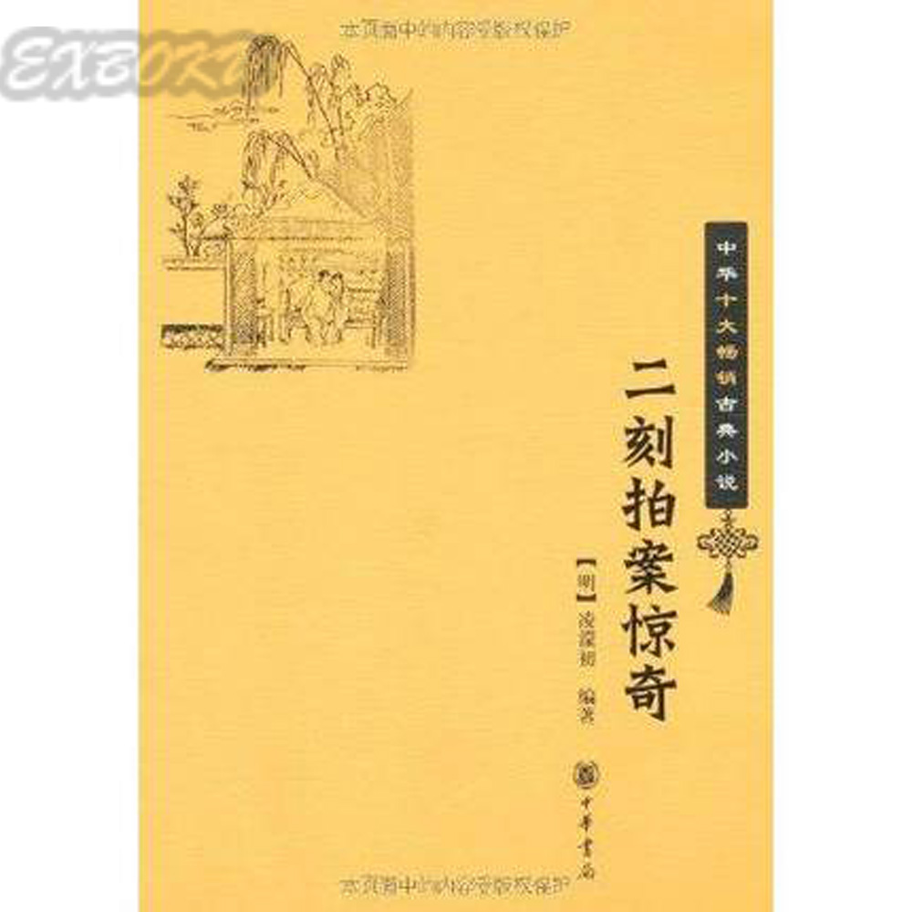 The Second Moment of Surprises- Chinas Top Ten Best-selling Classic Novel (Chinese Edition)