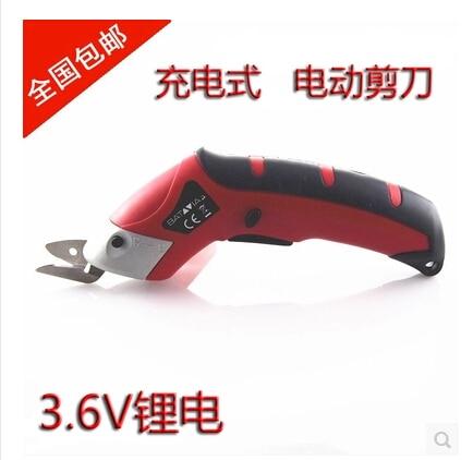 Бесплатная доставка 1шт Электрические ножницы с 3.6 В встроенный аккумулятор для разрезания бумаги,ткани,пластика мешок
