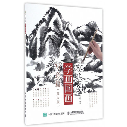 Learning Chinese Painting Book Xieyi Painting Brush Work Art Drawin Textbook 112pages
