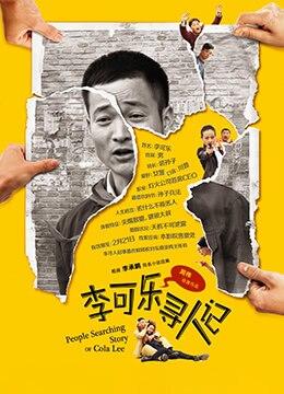 《李可乐寻人记》2013年中国大陆喜剧,爱情电影在线观看