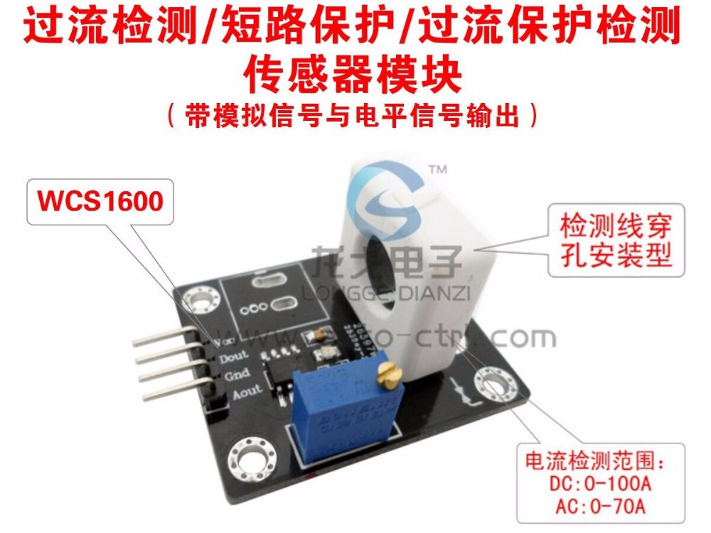 WCS1600 Hall Current Sensors, Measuring 100A Short Circuit / Overcurrent Protection Module 1pcs current detection sensor module 50a ac short circuit protection dc5v relay