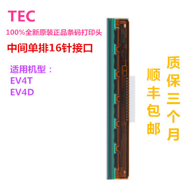 7FM03784000 Kyocera Printhead for Toshiba TEC B-EV4D B-EV4T (B-EV4T-GS14-QM-R) 203dpi print head printing parts thermostat housing assembly yu3z8a586aa 902204 yu3z8a586 97jm9k478ae for d explore r 4 0l v6 for d range r